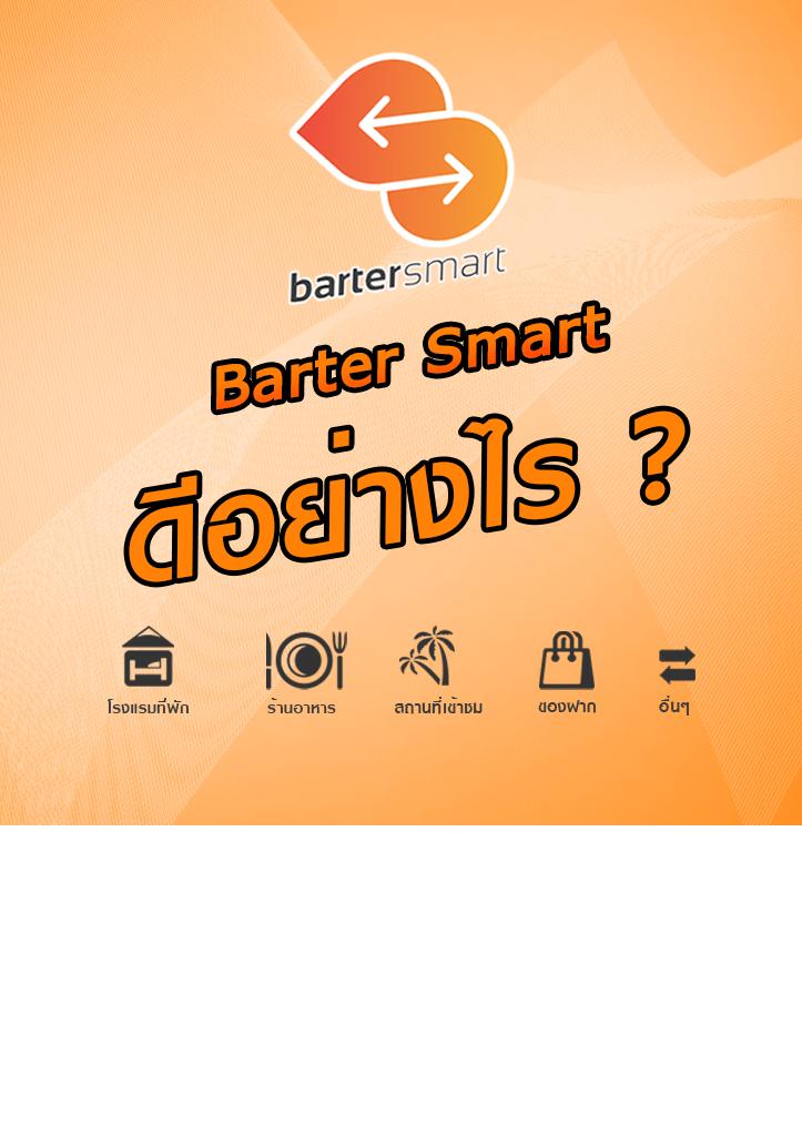 Barter smart ดีอย่างไร ?