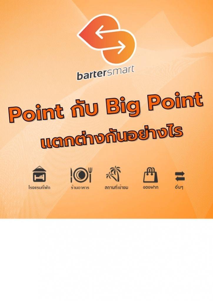 Point กับ Big Point แตกต่างกันอย่างไร ?