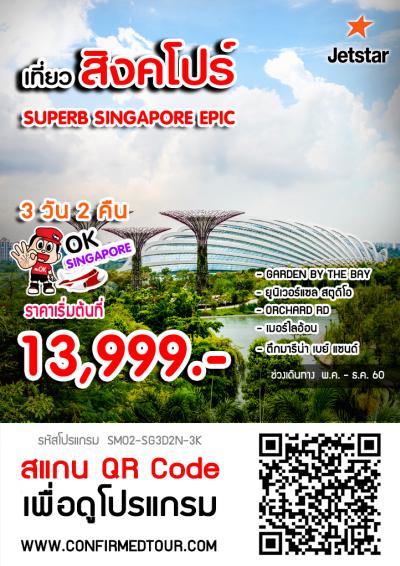 ทัวร์สิงคโปร์ SUPERB SINGAPORE EPIC (3K)-SP