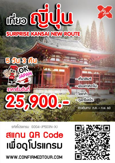 เที่ยวญี่ปุ่น : SURPRISE KANSAI NEW ROUTE 5D3N
