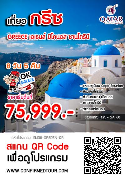 ทัวร์กรีซ GREECE เอเธนส์ มิโคนอส ซานโตรินี