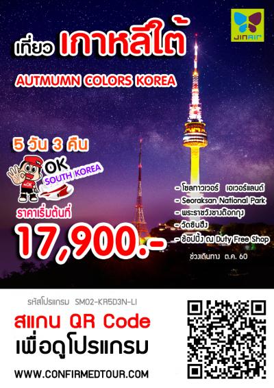 ทัวร์เกาหลี AUTMUMN COLORS KOREA (SMKRSOAC_LJ) | 5 วัน 3 คืน