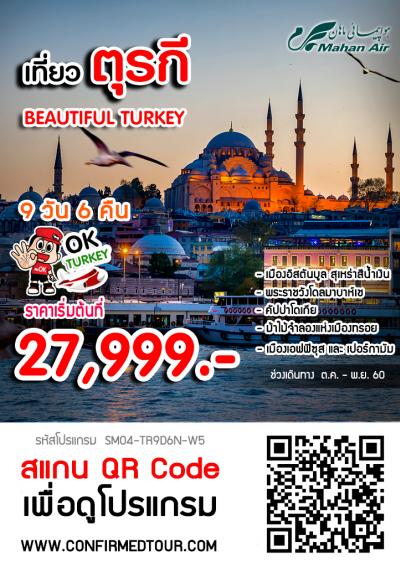 ทัวร์ตุรกี BEAUTIFUL TURKEY