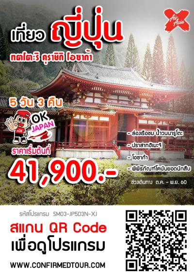 ทัวร์ญี่ปุ่น ทตโตะริ คุราชิกิ โอซาก้า | 5 วัน 3 คืน