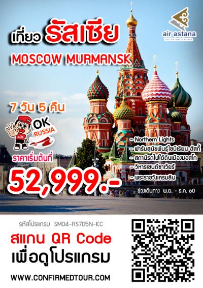 ทัวร์รัสเซีย MOSCOW MURMANSK ตามล่าหาแสงเหนือ 7 วัน 5 คืน