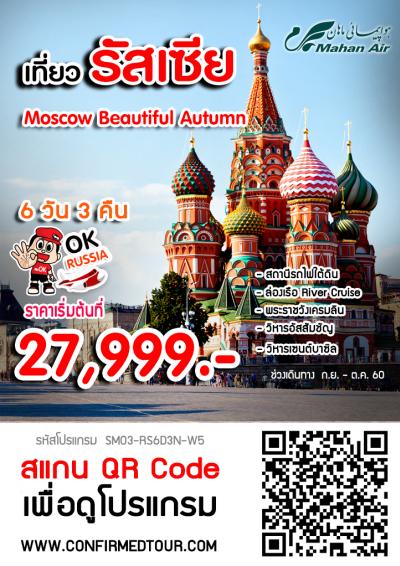 ทัวร์รัสเซีย Moscow Beautiful Autumn 6 วัน 3 คืน