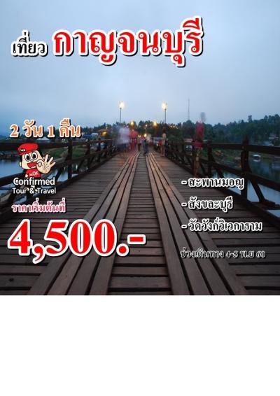 สะพานมอญ สังขระบุรี วัดวังก์วิเวการาม กาญจนบุรี