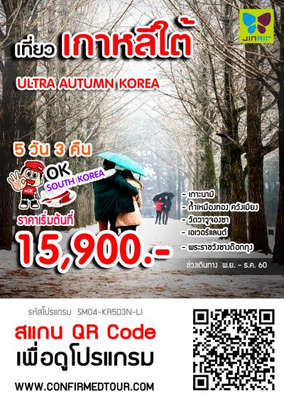ทัวร์เกาหลี ULTRA AUTUMN KOREA