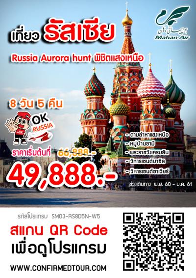 ทัวร์รัสเซีย Russia Aurora hunt พิชิตแสงเหนือ