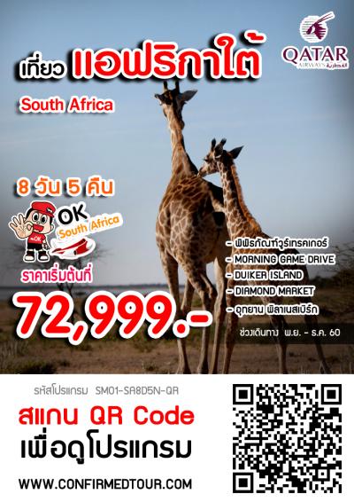ทัวร์แอฟริกาใต้ SOUTH AFRICA