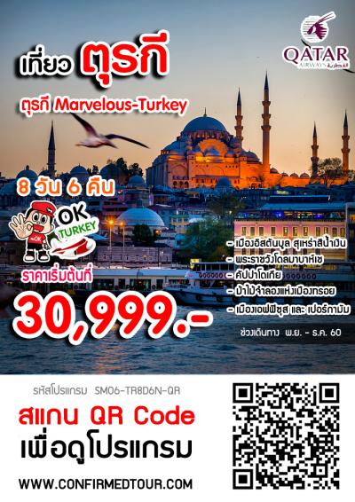 ทัวร์ตุรกี Marvelous Turkey
