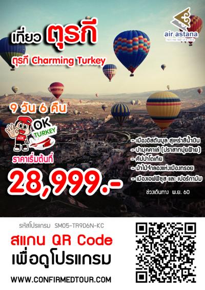 ทัวร์ตุรกี Charming Turkey