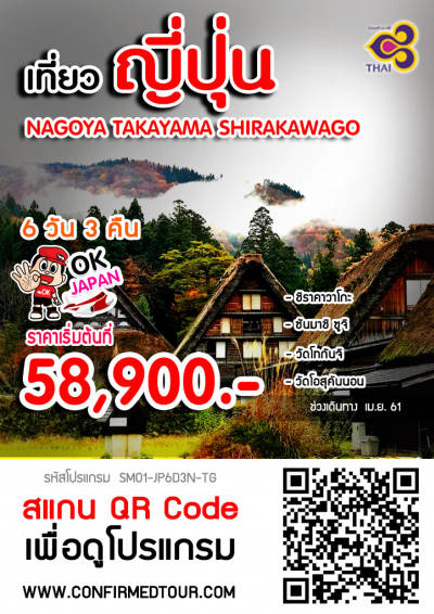 ทัวร์ญี่ปุ่น NAGOYA TAKAYAMA SHIRAKAWAGO