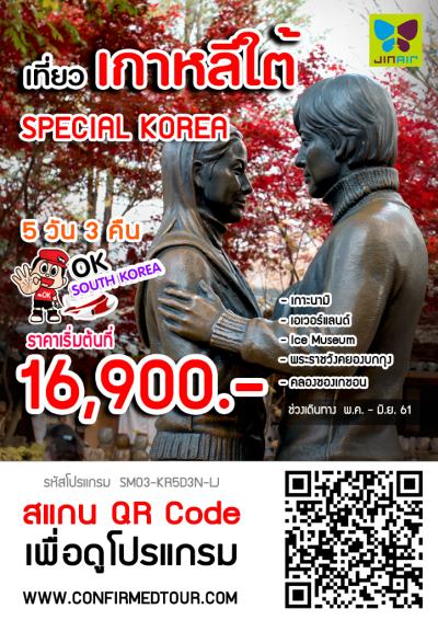 ทัวร์เกาหลี SPECIAL KOREA
