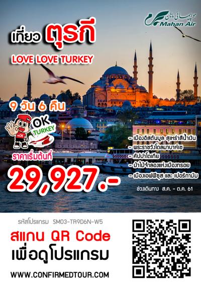 ทัวร์ตุรกี LOVE LOVE TURKEY