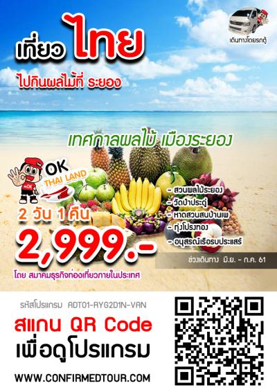ไปกินผลไม้ไทย ที่ระยอง