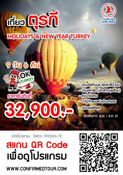 ทัวร์ตุรกี HOLIDAYS & NEW YEAR TURKEY