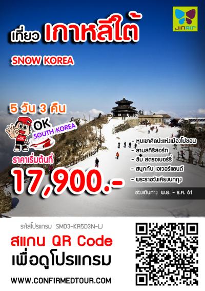 ทัวร์เกาหลี SNOW KOREA