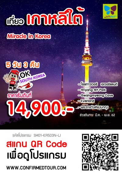ทัวร์เกาหลี Miracle in Korea