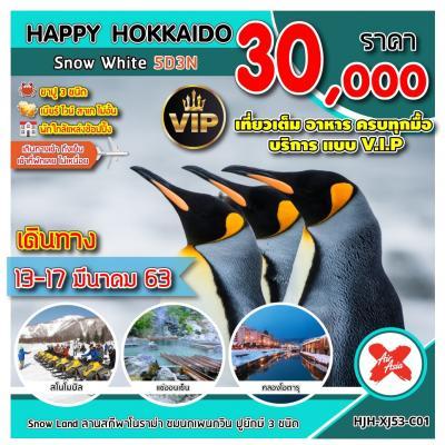 ทัวร์ญี่ปุ่น HAPPY HOKKAIDO