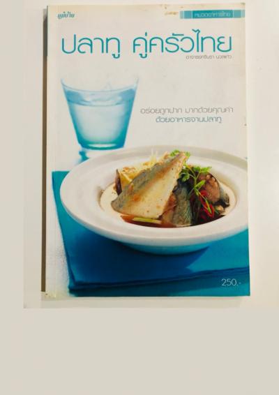 ปลาทู คู่ครัวไทย หนังสือมือสอง อร่อยถูกปาก อาหารจานปลาทู