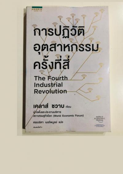 การปฎิวัติอุตสาหกรรม ครั้งที่ 4