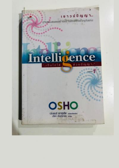 Intelligence เป็นไปได้ ด้วยปัญญา