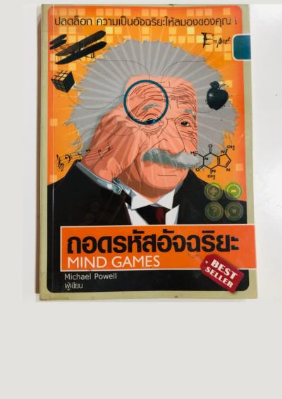 ถอดรหัสอัจฉริยะ หนังสือพัฒนาตัวคุณ ค้นหาศักยภาพของตัวเอง มือสอง