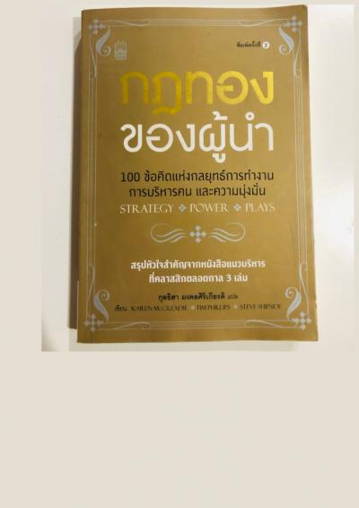 กฎทอง ของผู้นำ หนังสือการบริหาร หนังสือมือสอง การบริหารคน