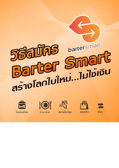 วิธีสมัคร Barter smart..