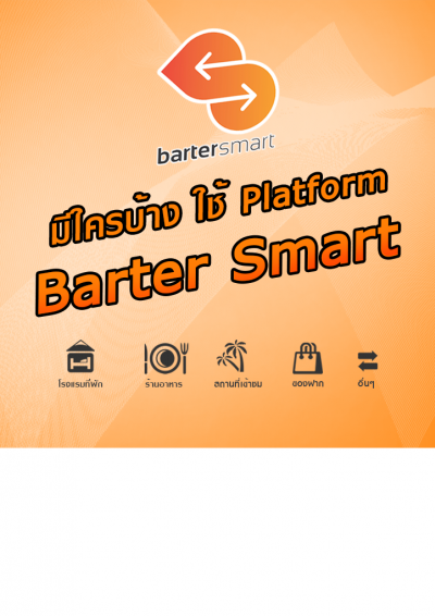 มีใครบ้าง ใช้ Platform Barter Smart