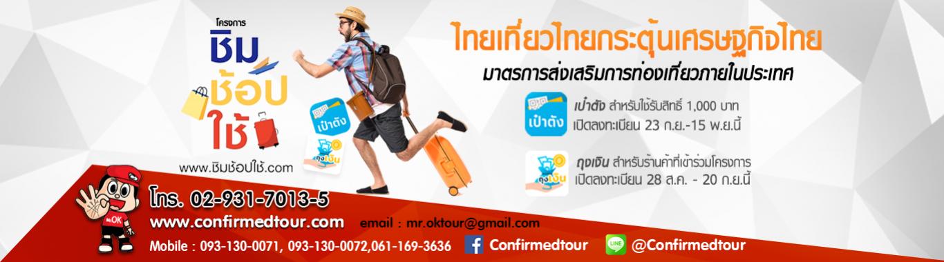 โครงการ ชิม ช้อป ไช้ ไทยเที่ยวไทยกระตุ้นเศรษฐกิจไทย