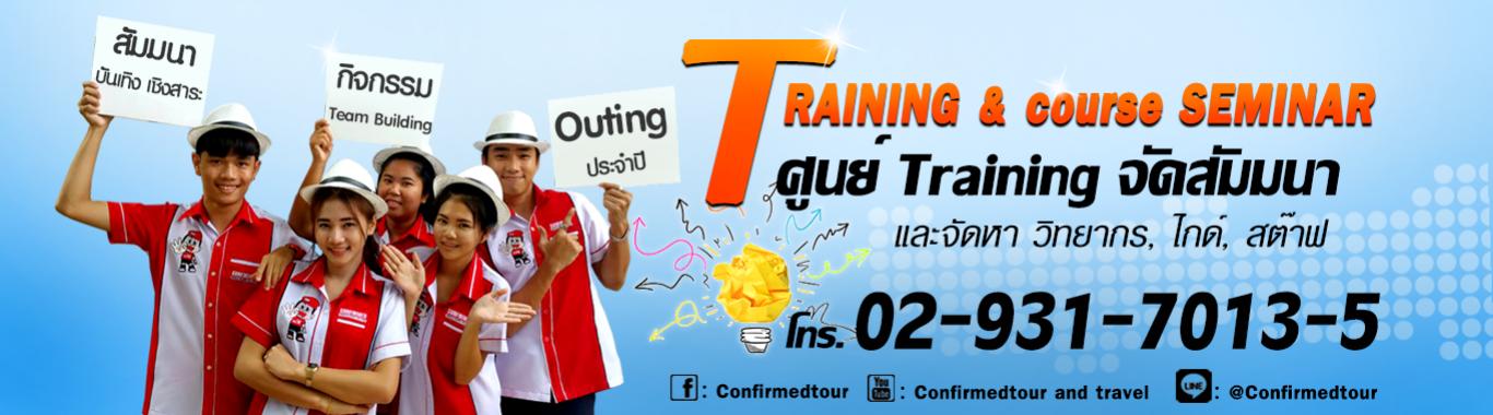 taining and seminar