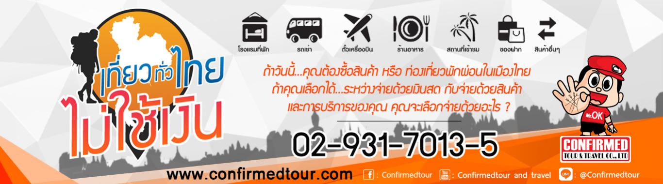 เที่ยวทั่วไทยไม่ใช้เงิน