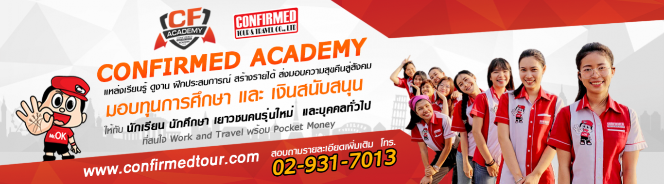 CONFIRMED ACADEMY